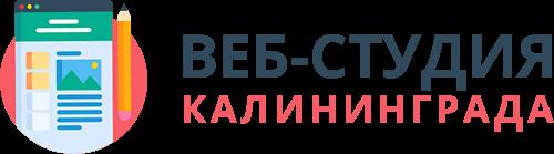 Веб-студия Калининграда